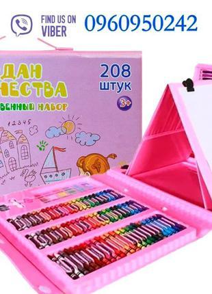 Набор для детского творчества в чемодане из 208 предметов (uMk84)