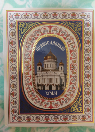 Книга Православный храм. Энциклопедия. Н.Будур