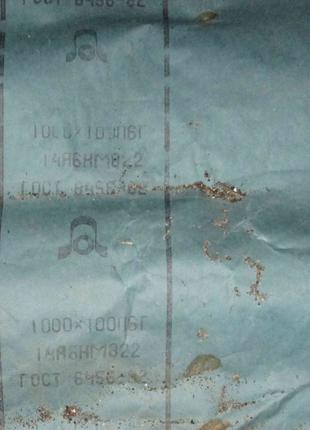 Шкурка шлифовальная (наждачная бумага) СССР Гост 5009-82, 6456-82