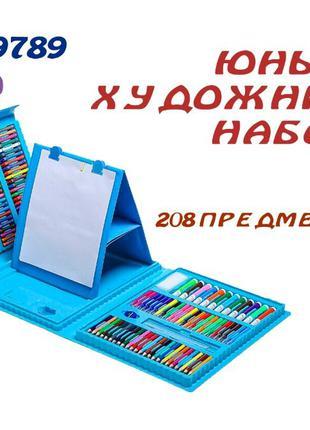 Набор для детского творчества в чемодане на 208 предметов (71Ehl)