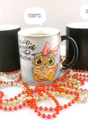 Чашка хамелеон /кружка хамелеон/подарок / магическая чашка/сова