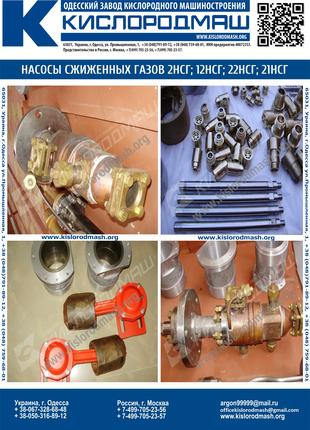 Насос сжиженных газов (кислород, азот, аргон) 2НСГ-0, 0695/20-2