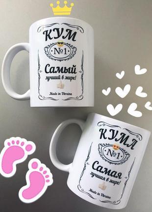 Подарок парные чашки для кума и кумы