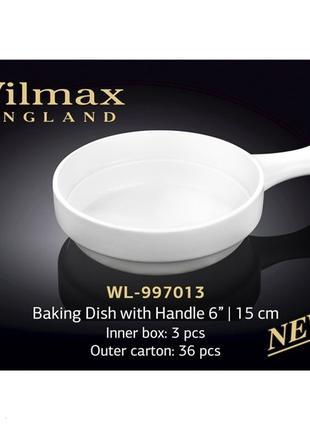 Форма для запекания с ручкой Wilmax 15 см WL-997013 фарфор