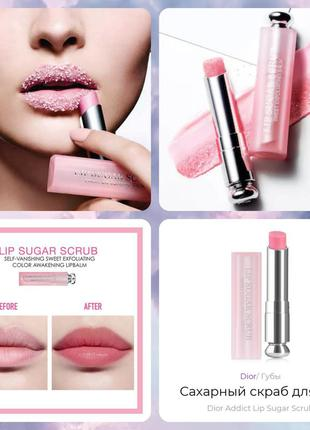 Dior addict lip sugar scrub сахарный скраб для губ