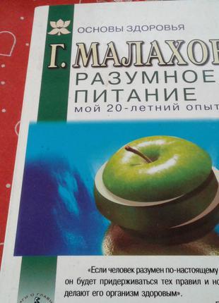 """Малахов """"Разумное питание""""(основы здоровья)"""