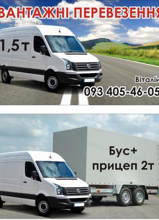 Вантажні перевезення! а також послуги евакуатора,лафета.