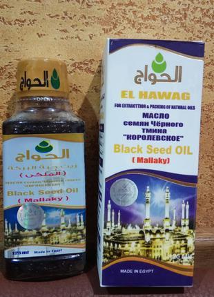 Масло черного тмина 125 мл Оригинал иммунитет сердце кровь Египет