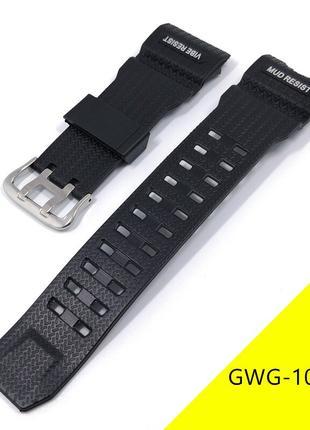 ремешок для Casio G-SHOCK gwg1000-gb, GWG-1000-1APR, GWG-1000-1A3