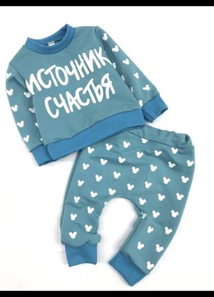 Костюм детский мальчик голубой надпись штаны кофта
