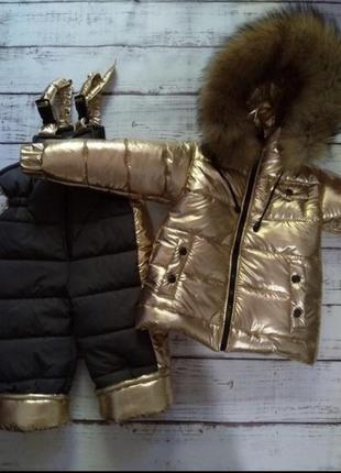 Детский тёплый комбинезон костюм зимний мех металлик