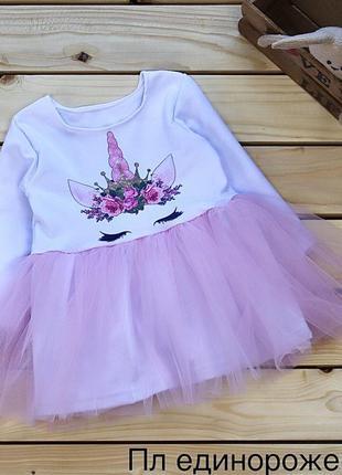 Платье детское нарядное юбка пачка фатин