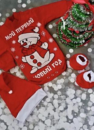 Продам костюм детский новогодний пенетки шапка бодик дед мороз...