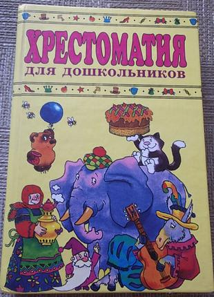 Для дошкольников Хрестоматия для чтения детям 4 - 5 лет
