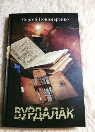 """Книга """"Вурдалак"""""""