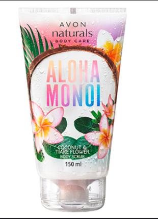 Скраб для тела Naturals Aloha Monoi - 150 мл