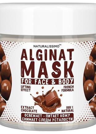 Альгинатная маска с шоколадом 50 г
