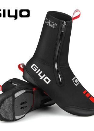 Бахилы для велообуви GIYO велобахилы зимние для велосипеда