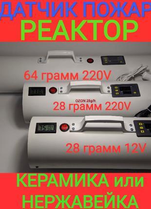 Озонатор ионизатор 28 грамм 12 вольт для авто автомобиля