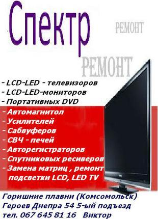 Ремонт LCD LED телевизоров