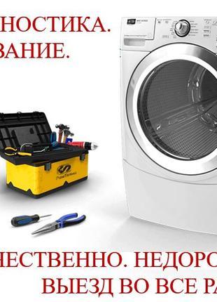 Мастер по ремонту стиральных машин.Качественно.Доступно.Гарантия.