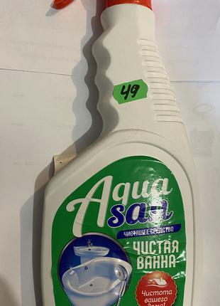 """Средство для мытья акриловых ванн и душевых кабин """"AQUASUN"""" 500мл"""