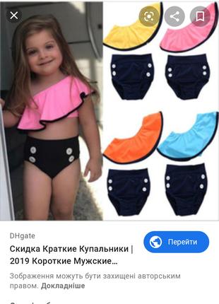 Пошив детского купальника