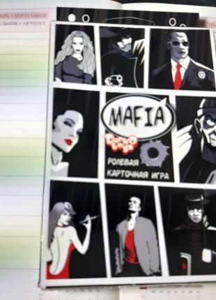 Карточная настольная игра Мафия