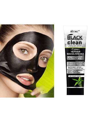 """Черная маска-пленка с активированным углем """"Т-зона"""" Витэкс Black"""