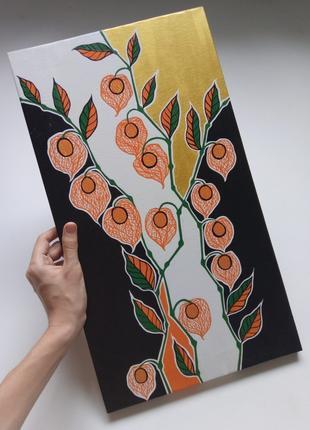 """Картина """"Фізаліс"""""""