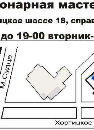 Ремонт телевизоров бытовой техники Запорожье Хортицкой, Бабурка