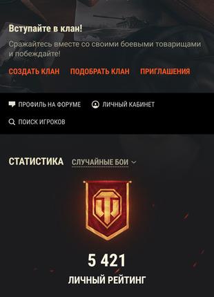 Аккаунт world of tanks