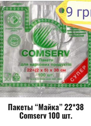 Пакеты майка 22 * 38 'Comserv'