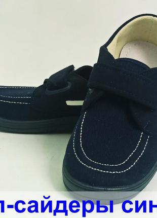 Топ-сайдеры туфли мокасины синие тм валди мальчику хлопчику шк...