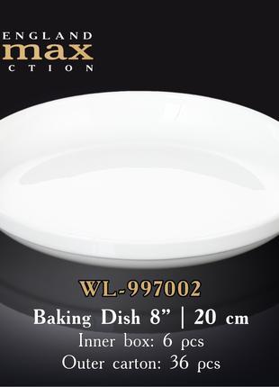 Форма для запекания Wilmax 20 см WL-997002 фарфор