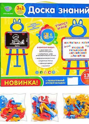Детский магнитный мольберт 0703