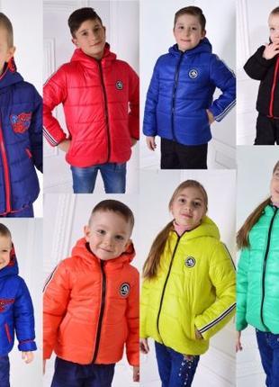 Куртка детская демисезонная 98,104,110,116,122,128,134,140