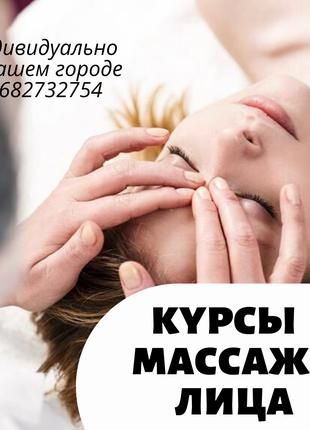 Курс массаж лица индивидуально в любом городе Украины