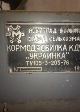 "Кормодробилка КДУ - 2,0-1 ""УКРАИНКА"""