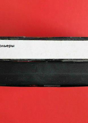 Две Видеокассеты с Мини-Сериалом | «Лангольеры»