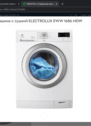 Стиральная машина Electrolux Сушка 7кг Инвертор Пар Как новая Ит