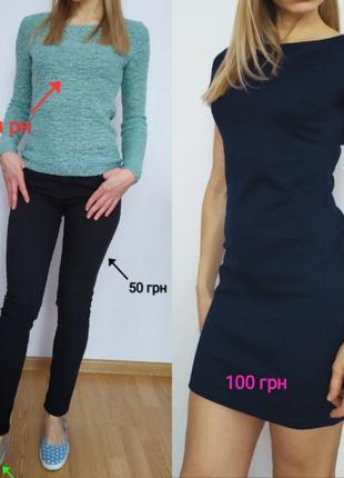 Платье, джинсы, джемпер, майка, брюки