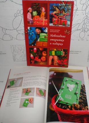 Новогодние открытки, подарки, русский яз.