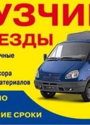 Вантажники-грузчики,найнижчі ціни!!!