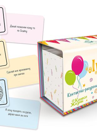 Лучше конфет, Контактно-Ресурсные карты, Олли Скордина