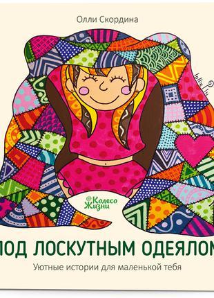 Под лоскутным одеялом, Уютные истории для маленькой тебя, Олли Ск