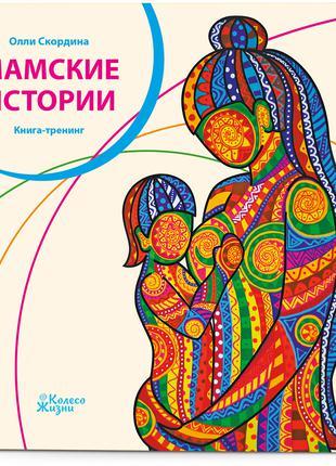 Мамские истории, Книга-Тренинг, Олли Скордина