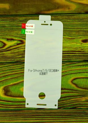 Защитная гидрогелевая пленка на экран iphone SE 2020