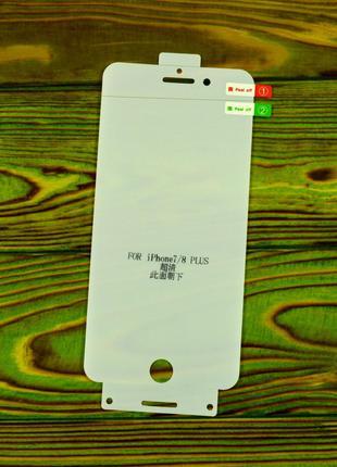 Защитная гидрогелевая пленка на экран iphone 8 plus