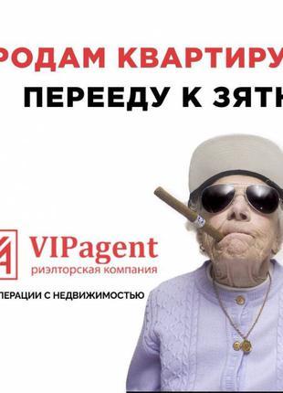 Бесплатные услуги риэлтора в Харькове и Харьковской области